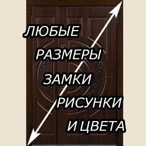 Двери Гранит на заказ - Официальный сайт